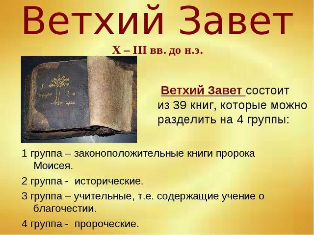 Ветхий Завет Х – III вв. до н.э. 1 группа – законоположительные книги пророка...