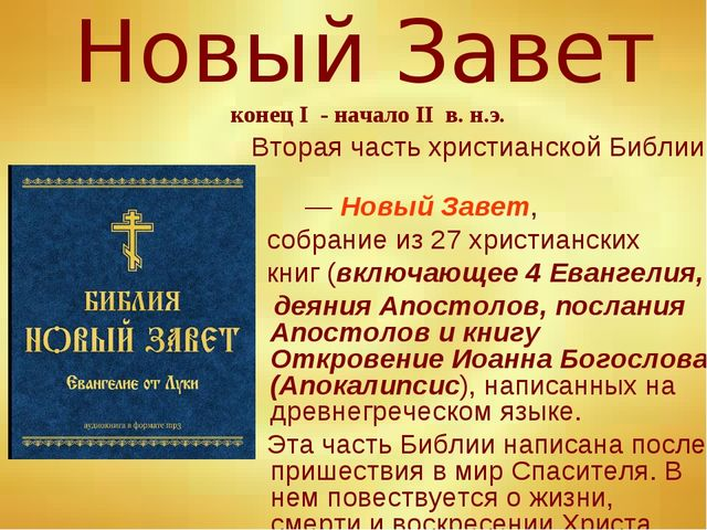Новый Завет конец I - начало II в. н.э. Вторая часть христианской Библии — Но...