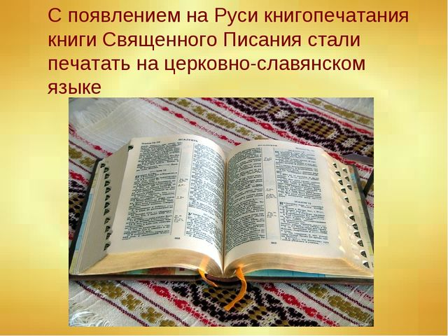 С появлением на Руси книгопечатания книги Священного Писания стали печатать...