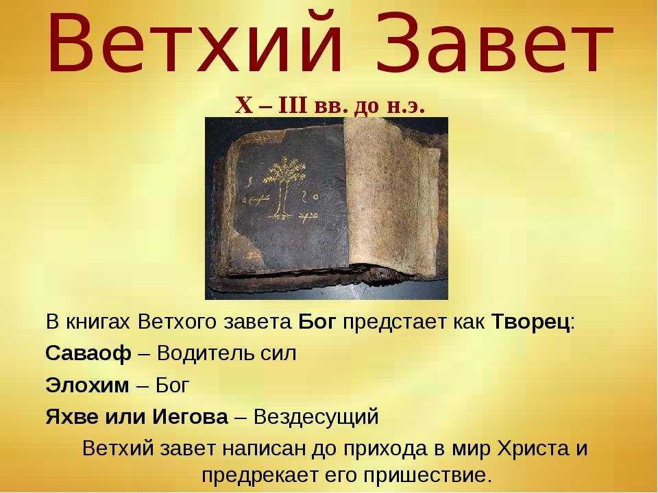 Ветхий Завет Х – III вв. до н.э. В книгах Ветхого завета Бог предстает как Тв...