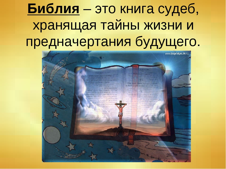Интимная библия жизнь и