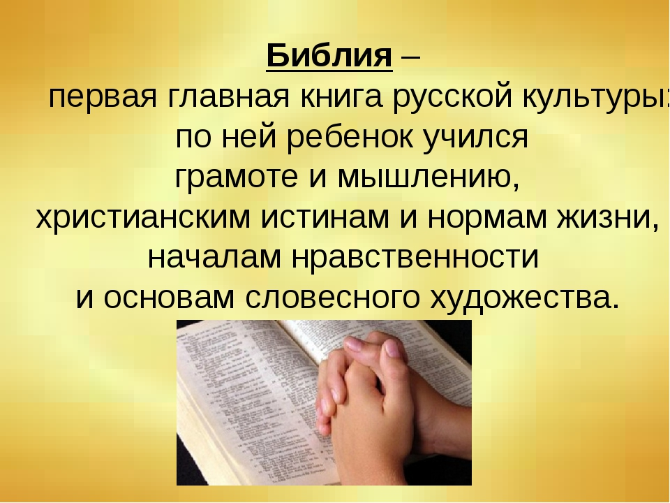 Библия – первая главная книга русской культуры: по ней ребенок учился грамоте...