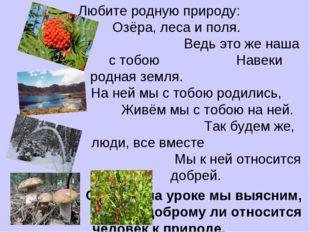 Любите родную природу: Озёра, леса и поля. Ведь это же наша с тобою Навеки ро