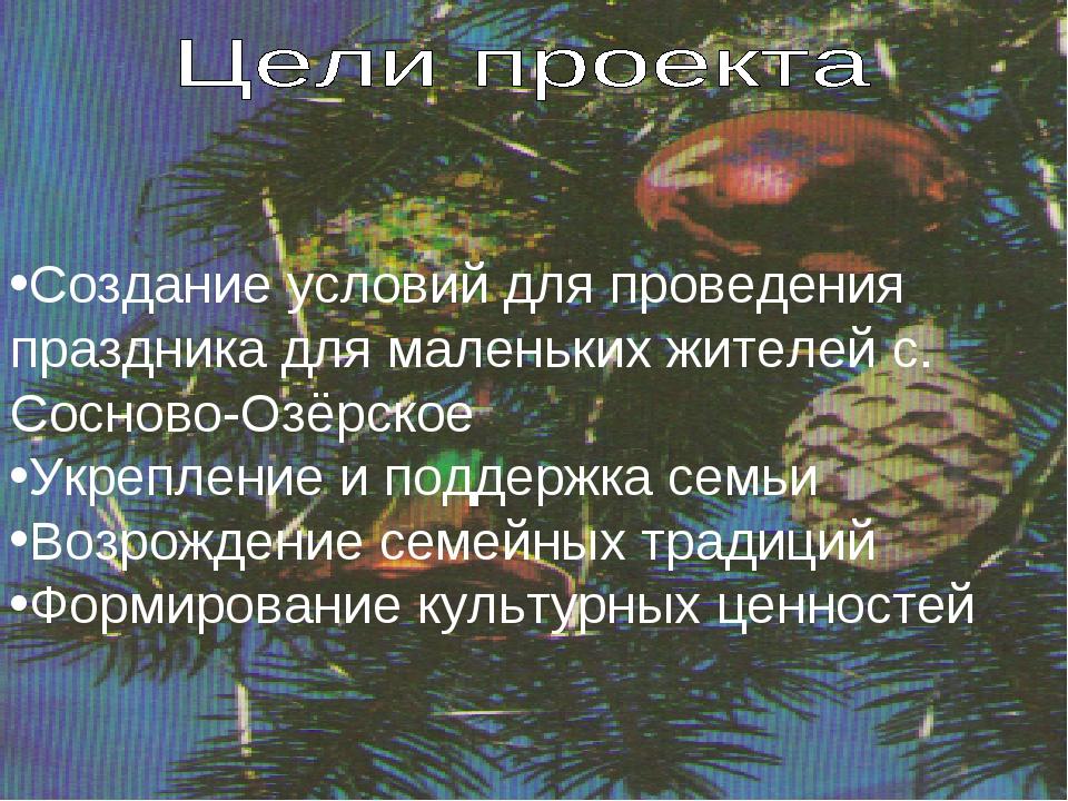 Создание условий для проведения праздника для маленьких жителей с. Сосново-Оз...