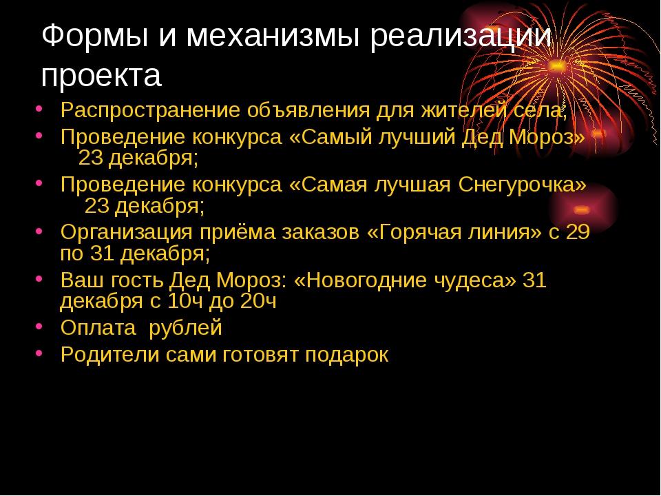 Формы и механизмы реализации проекта Распространение объявления для жителей с...