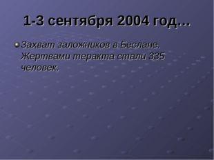 1-3 сентября 2004 год… Захват заложников в Беслане. Жертвами теракта стали 33