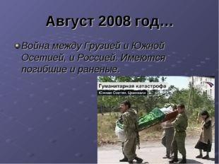 Август 2008 год… Война между Грузией и Южной Осетией, и Россией. Имеются поги