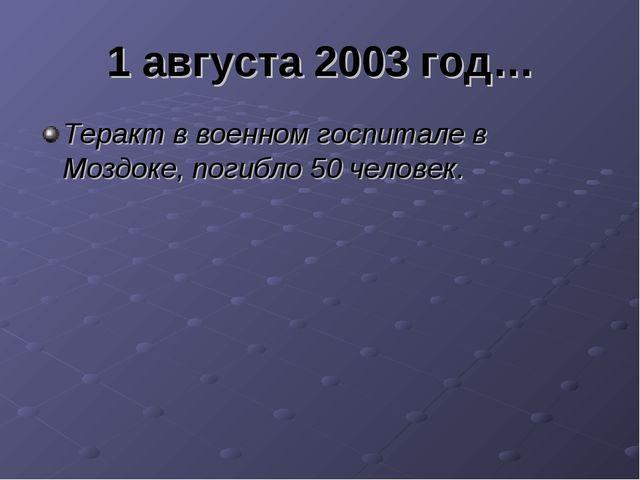 1 августа 2003 год… Теракт в военном госпитале в Моздоке, погибло 50 человек.