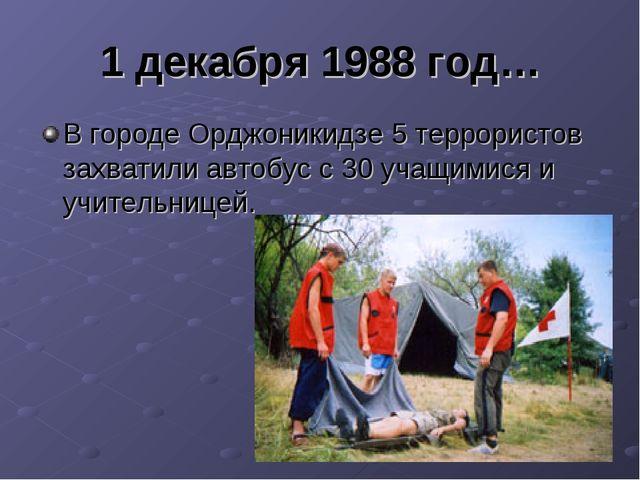 1 декабря 1988 год… В городе Орджоникидзе 5 террористов захватили автобус с 3...