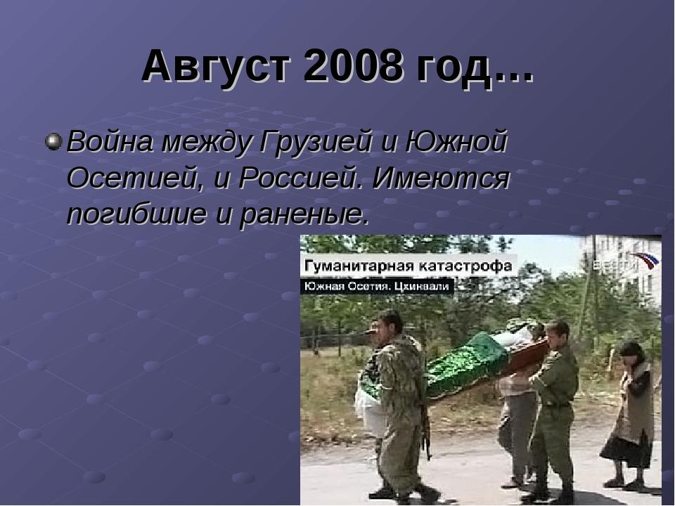 Август 2008 год… Война между Грузией и Южной Осетией, и Россией. Имеются поги...