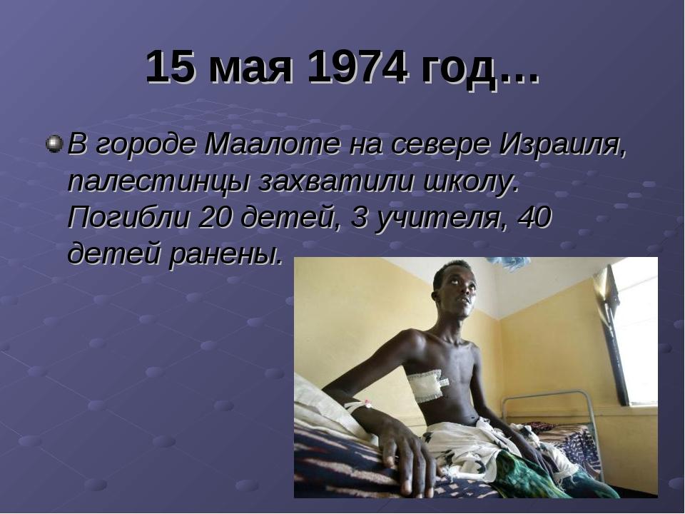15 мая 1974 год… В городе Маалоте на севере Израиля, палестинцы захватили шко...