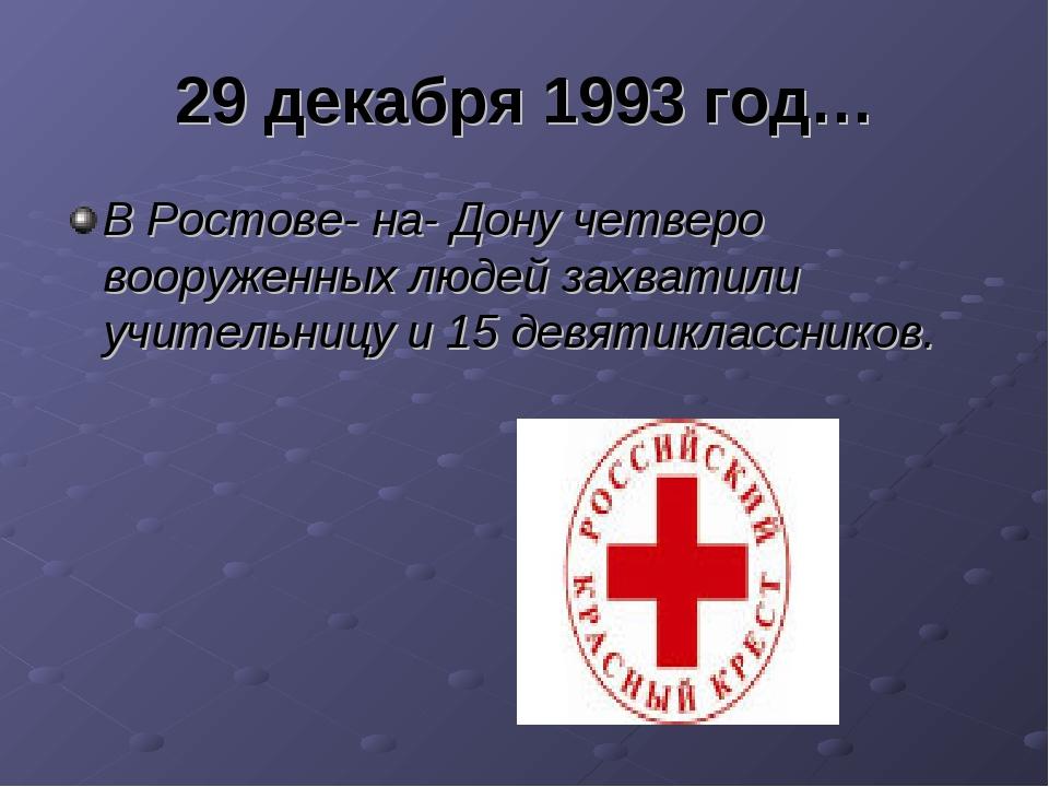 29 декабря 1993 год… В Ростове- на- Дону четверо вооруженных людей захватили...