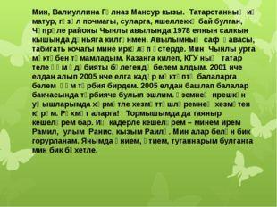 Мин, Валиуллина Гөлназ Мансур кызы. Татарстанның иң матур, гүзәл почмагы, су