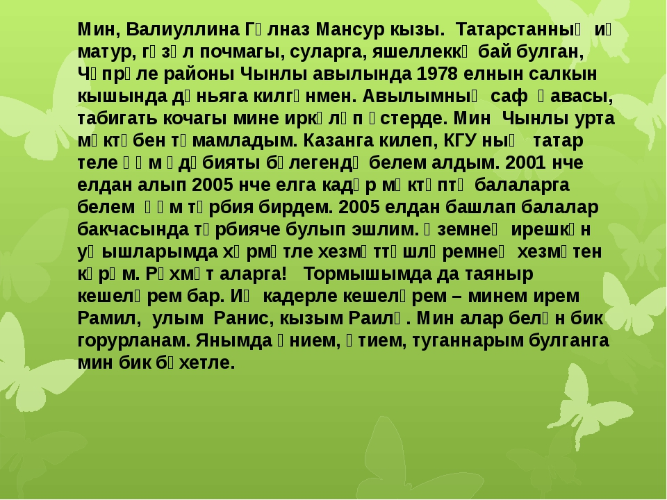 Мин, Валиуллина Гөлназ Мансур кызы. Татарстанның иң матур, гүзәл почмагы, су...