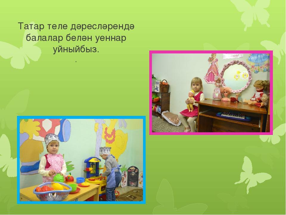 Татар теле дәресләрендә балалар белән уеннар уйныйбыз. .