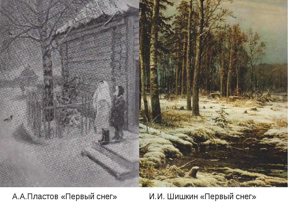 А.А.Пластов «Первый снег» И.И. Шишкин «Первый снег»