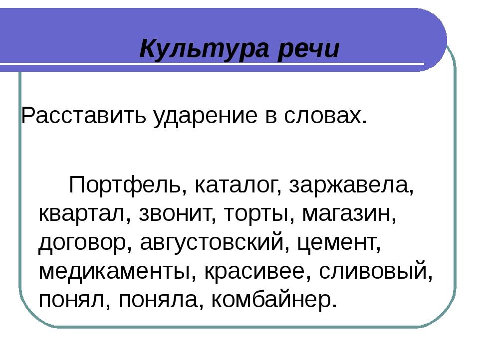 Культура речи  Расставить ударение в словах. Портфель, каталог, заржавела,...