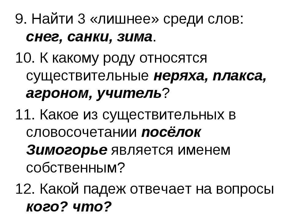 9. Найти 3 «лишнее» среди слов: снег, санки, зима. 10. К какому роду относятс...