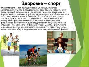 Здоровье – спорт. Физкультура – вот еще один фактор, который играет немаловаж