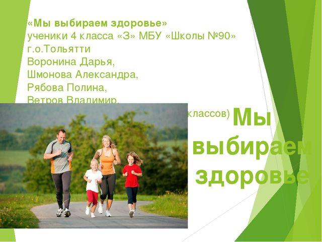 «Мы выбираем здоровье» ученики 4 класса «З» МБУ «Школы №90» г.о.Тольятти Воро...