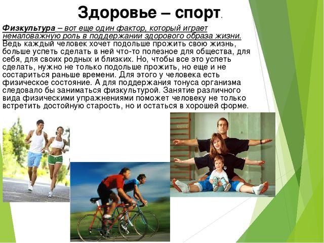 Здоровье – спорт. Физкультура – вот еще один фактор, который играет немаловаж...