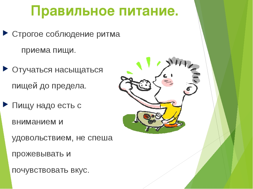 Правильное питание. Строгое соблюдение ритма приема пищи. Отучаться насыщатьс...