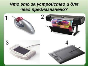 Что это за устройство и для чего предназначено?