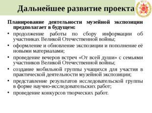 Дальнейшее развитие проекта Планирование деятельности музейной экспозиции пр