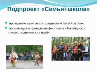 Подпроект «Семья+школа» проведение школьного праздника «Семья+школа»; органи