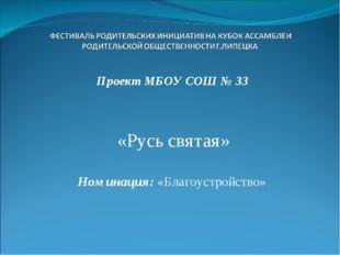 Проект МБОУ СОШ № 33 «Русь святая» Номинация: «Благоустройство»