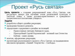 Проект «Русь святая» Цель проекта – создание рекреационной зоны «Русь Святая»