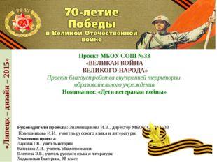 Руководители проекта: Знаменщикова И.В., директор МБОУ СОШ №33 Ковешникова