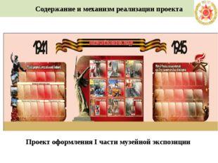 Содержание и механизм реализации проекта Проект оформления I части музейной