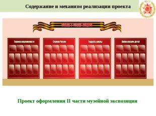 Содержание и механизм реализации проекта Проект оформления II части музейной