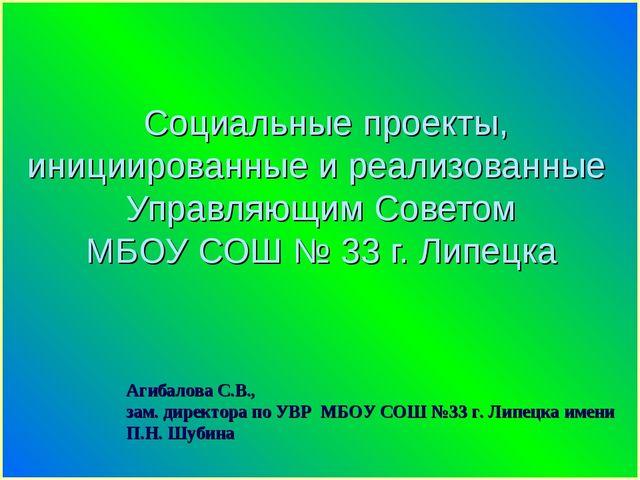 Социальные проекты, инициированные и реализованные Управляющим Советом МБОУ...