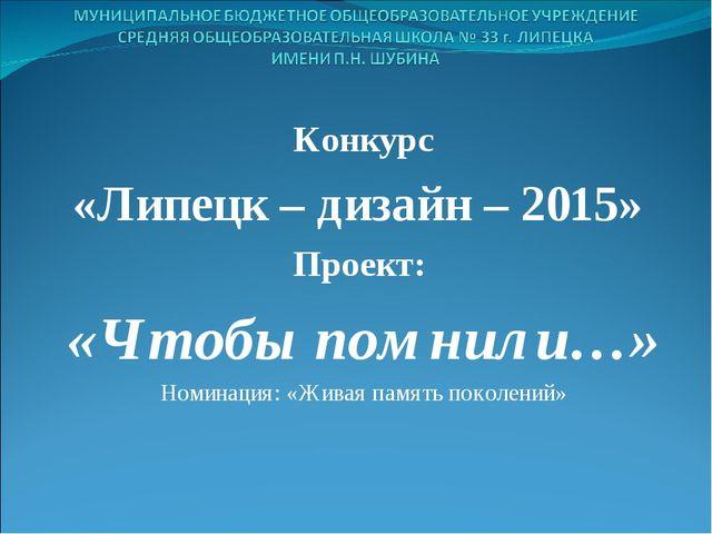 Конкурс «Липецк – дизайн – 2015» Проект: «Чтобы помнили…» Номинация: «Живая...