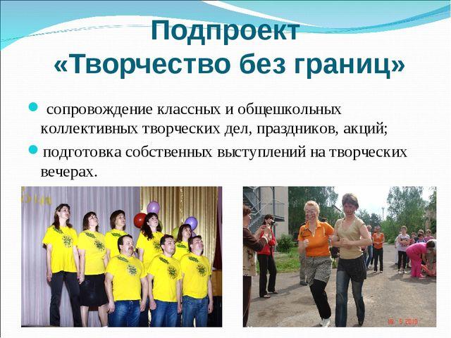 Подпроект «Творчество без границ» сопровождение классных и общешкольных колле...
