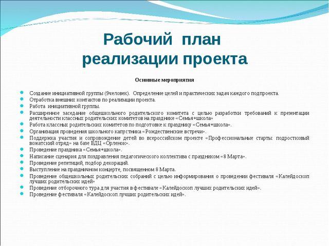 Рабочий план реализации проекта  Основные мероприятия  Создание инициативно...