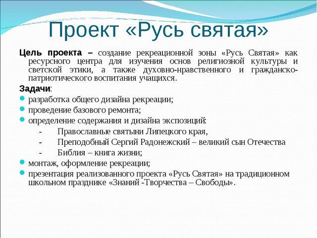 Проект «Русь святая» Цель проекта – создание рекреационной зоны «Русь Святая»...
