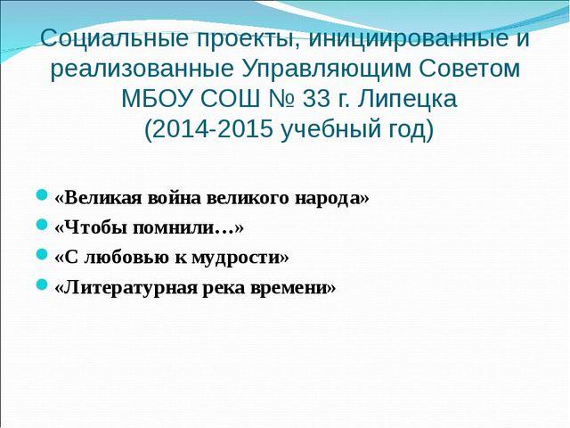 Социальные проекты, инициированные и реализованные Управляющим Советом МБОУ С...