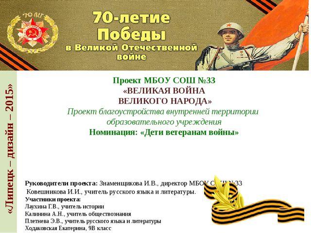 Руководители проекта: Знаменщикова И.В., директор МБОУ СОШ №33 Ковешникова...