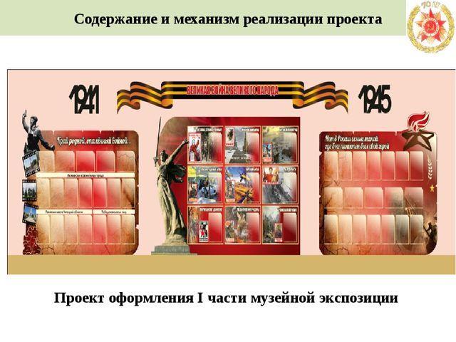 Содержание и механизм реализации проекта Проект оформления I части музейной...