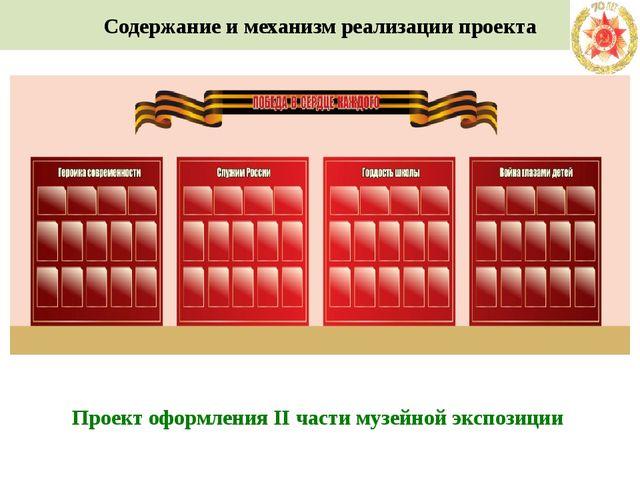 Содержание и механизм реализации проекта Проект оформления II части музейной...