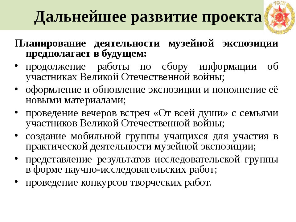 Дальнейшее развитие проекта Планирование деятельности музейной экспозиции пр...