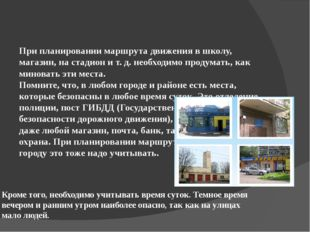 При планировании маршрута движения в школу, магазин, на стадион и т. д. необх