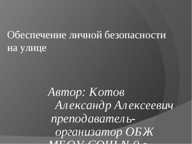 Обеспечение личной безопасности на улице Автор: Котов Александр Алексеевич пр...