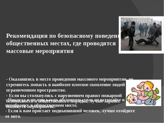 Рекомендации по безопасному поведению в общественных местах, где проводятся м...