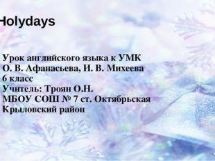 Holydays Урок английского языка к УМК О. В. Афанасьева, И. В. Михеева 6 класс