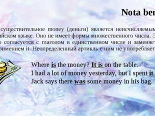 Nota bene! Имя существительное money (деньги) является неисчисляемым в англий