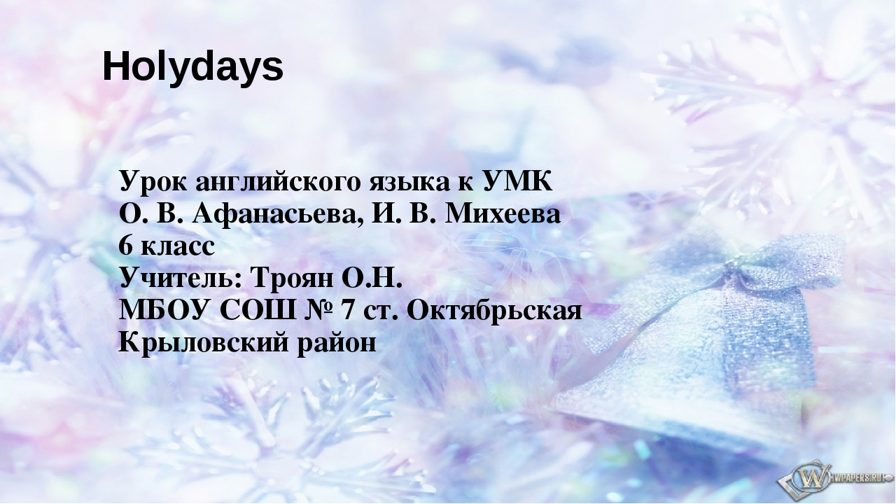 Holydays Урок английского языка к УМК О. В. Афанасьева, И. В. Михеева 6 класс...